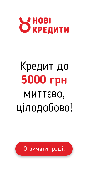 Novikredyty | Кредит онлайн за несколько минут не выходя из дома