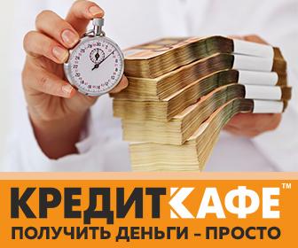 Сreditcafe | Кредит онлайн за несколько минут не выходя из дома