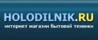 Скидки и акции от holodilnik.ru