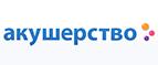 Скидки и акции от akusherstvo.ru