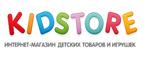 Скидки и акции от kidstore.ru