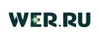Скидки и акции от wer.ru