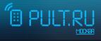 Скидки и акции от pult.ru