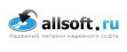 Скидки и акции от allsoft.ru