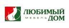 Скидки и акции от lubidom.ru