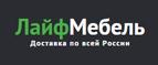 Скидки и акции от lifemebel.ru