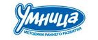Скидки и акции от umnitsa.ru
