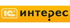 Скидки и акции от 1c-interes.ru