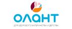 Скидки и акции от olant-shop.ru