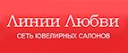 Скидки и акции от liniilubvi.ru