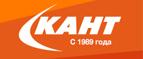 Скидки и акции от kant.ru