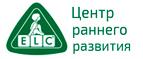Скидки и акции от elc-russia.ru