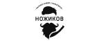 Скидки и акции от nozhikov.ru