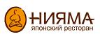 Скидки и акции от www.niyama.ru