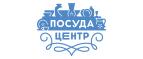 Скидки и акции от posudacenter.ru