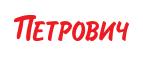 """Промокоды Строительный Торговый Дом """"Петрович"""""""