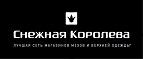 Скидки и акции от snowqueen.ru