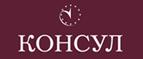 Скидки и акции от www.consul.ru