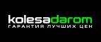 Скидки и акции от www.kolesa-darom.ru
