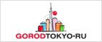 Скидки и акции от www.gorodtokyo.ru