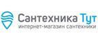 Скидки и акции от santehnika-tut.ru
