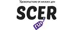 Скидки и акции от scer.ru