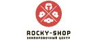 Скидки и акции от rocky-shop.ru