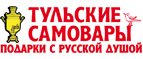 Скидки и акции от samovary.ru