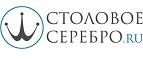 Скидки и акции от stolowoe-serebro.ru