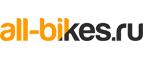 Скидки и акции от all-bikes.ru