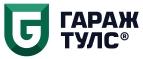 Скидки и акции от garagetools.ru
