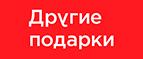 Скидки и акции от www.drugiepodarki.com
