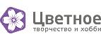 Скидки и акции от zvetnoe.ru