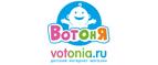 Скидки и акции от www.votonia.ru