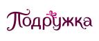 Скидки и акции от www.podrygka.ru