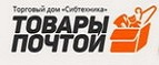 Скидки и акции от sibtehnika.ru
