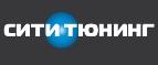 Скидки и акции от city-tuning.ru
