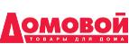 Скидки и акции от tddomovoy.ru