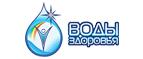Скидки и акции от healthwaters.ru