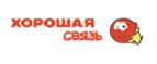 Скидки и акции от goodcom.ru
