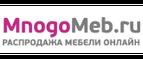 Скидки и акции от MnogoMeb.ru