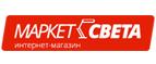 Скидки и акции от www.market-sveta.ru