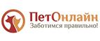 Скидки и акции от pet-online.ru