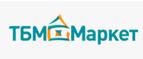 Скидки и акции от www.tbmmarket.ru