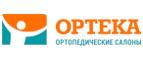 Скидки и акции от orteka.ru