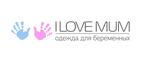 Скидки и акции от ilovemum.ru