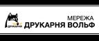 Типография Вольф