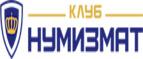 Скидки и акции от www.numizmatik.ru