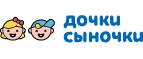 Скидки и акции от dochkisinochki.ru