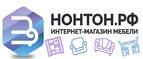 Скидки и акции от nonton.ru